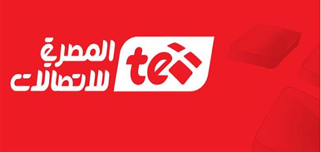 """نتيجة فاتورة التليفون الارضي بشهر اغسطس 2017 وأنظمة سداد فواتير التليفون الأرضى الجديده """"فورى"""" عبر موقع المصريه للاتصالات billing.te.eg"""