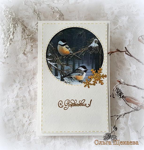 ,открытка,,птицы,,окошко,,новогодняя,,C&S,