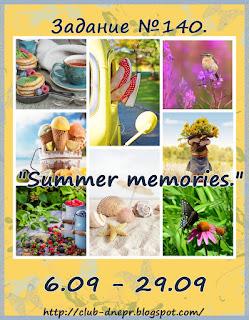 """Задание №140. """"Summer memories."""""""