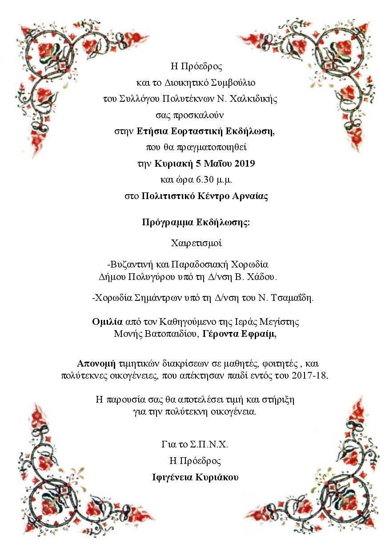 Εορταστική Εκδήλωση του Συλλόγου Πολυτέκνων Ν. Χαλκιδικής στην Αρναία