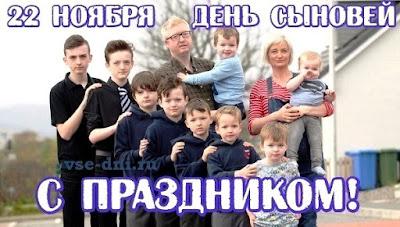 когда отмечают в России День сыновей