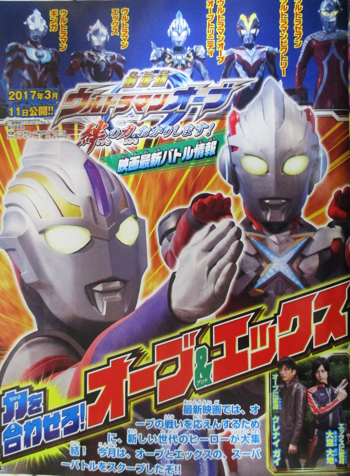 Kensuke Takahashi Will Reprise His Role Again As Daichi Ozora Ultraman X Character Appears To Help Gai Ikari Orb On This Upcoming Movie