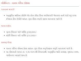 manav-garima-scheme