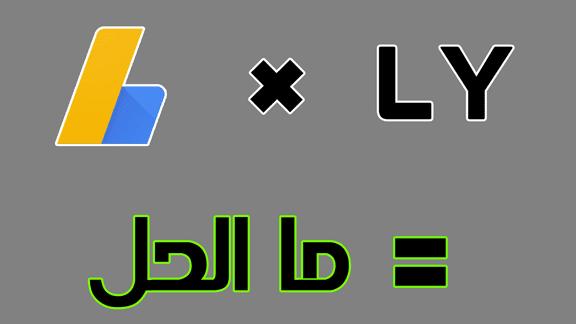 التعامل مع جوجل ادسنس في ليبيا!