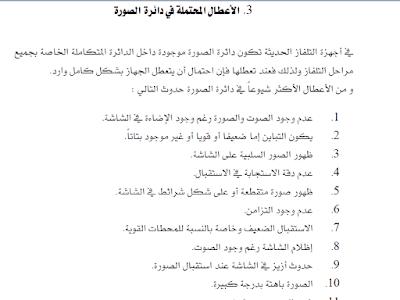 كتاب اعطال جهاز التلفاز pdf