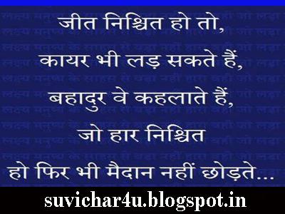 Jit nishchit ho to, kaayar bhi lad sakate hain, bahadur we kahalate hain, jo haar nishchit.