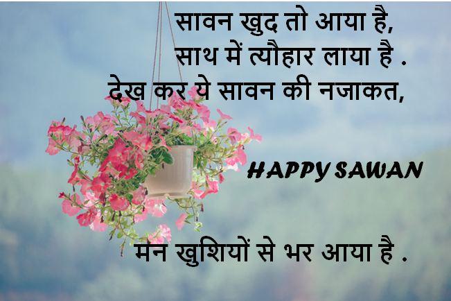 sawan photos download, sawan photos collection download