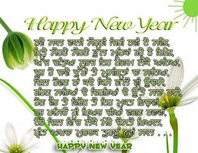 New year 2017 Punjabi