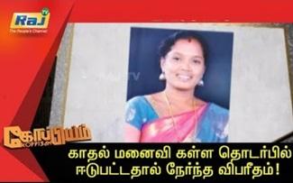 Koppiyam 05-03-2019 Unmaiyum Pinnaniyum | Raj Television