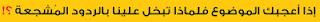 صفحة هوت سبوت للعيد 2013