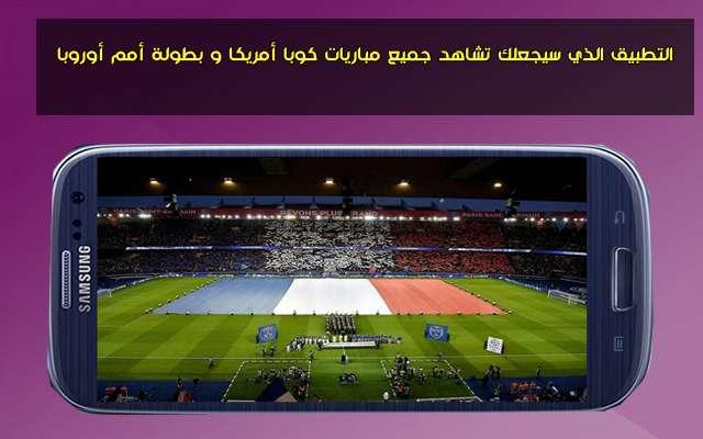 تطبيق sybla tv لمشاهده جميع مباريات كوبا أمريكا و بطولة أمم أوروبا