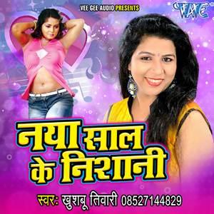 Naya Saal Ke Nishani - Khushboo Tiwari New year Bhojpuri  album