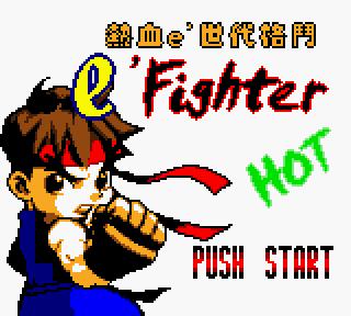 【GBC】熱血E世代格鬥(HOT e' Fighter),可愛人物格鬥遊戲!