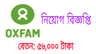 Oxfam will offer a salary of 56 thousand Taka