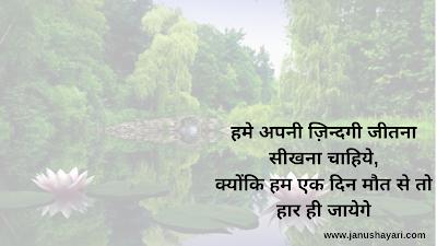 Life Hindi Quotes