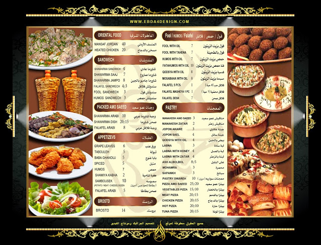تصميم منيو مطعم مأكولات شرقيه جاهز للتعديل بالفوتوشوب,تصميم منيو مطعم psd قابل للتعديل,Eastern Food restaurant psd menu design download