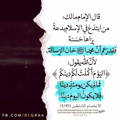 هل في الإسلام بدعة حسنة