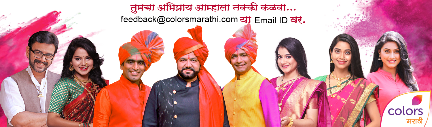 Full List of Colors Marathi Tv Serials and Schedule | TRP