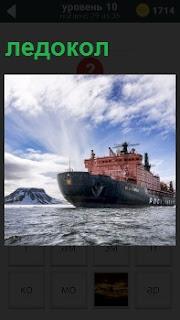 По воде идет ледокол разламывая льды прокладывая дорогу судам