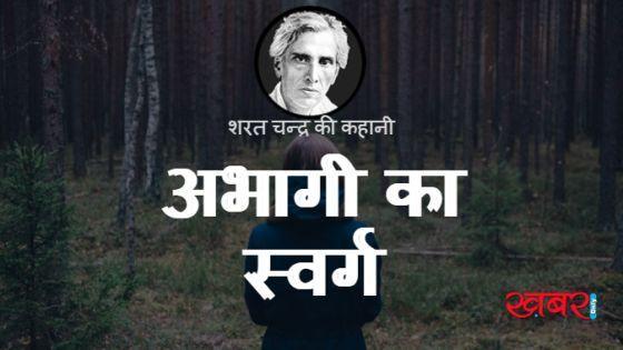 अभागी का स्वर्ग शरत चन्द्र की कहानी हिंदी में abhagi ka swarg sharat chandra