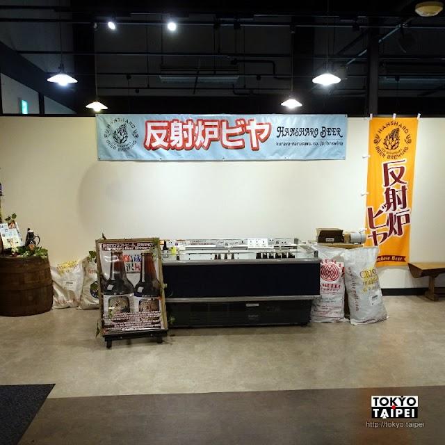 【藏屋鳴澤】韮山反射爐旁的物產館和啤酒釀造廠