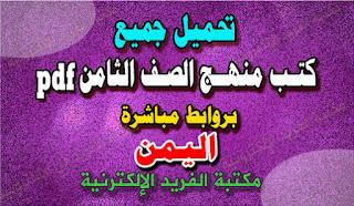 المنهج الدراسي اليمني للصف الثامن الابتدائي pdf برابط مباشر ، كتب منهج الصف الثامن أساسي pdf، كتب الصف الثامن الأساسي اليمن، كتب منهج اليمن