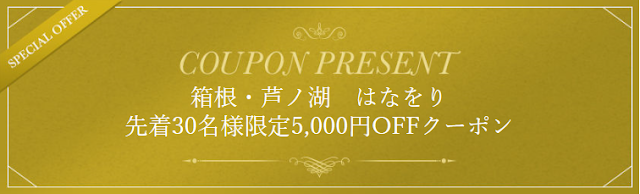 //ck.jp.ap.valuecommerce.com/servlet/referral?sid=3277664&pid=884850032&vc_url=https%3A%2F%2Fwww.ikyu.com%2Fap%2Fsrch%2FCouponIntroduction.aspx%3Fcmid%3D6233