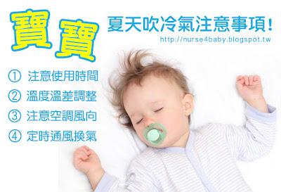 http://nurse4baby.blogspot.tw/2014/08/kids-Sunstroke.html