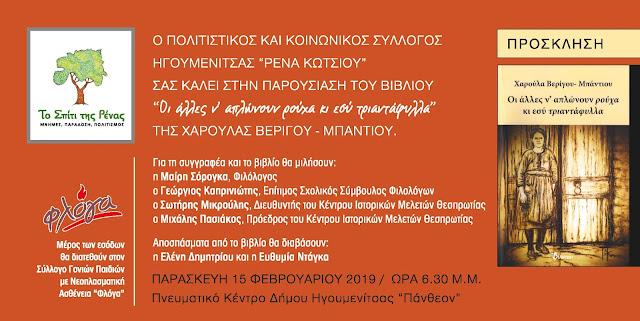 Ο πολιτιστικός σύλλογος «Ρένα Κωτσιου» σας προσκαλεί στην παρουσίαση του βιβλίου «Οι άλλες να απλώνουν ρούχα κι εσύ τριαντάφυλλα»