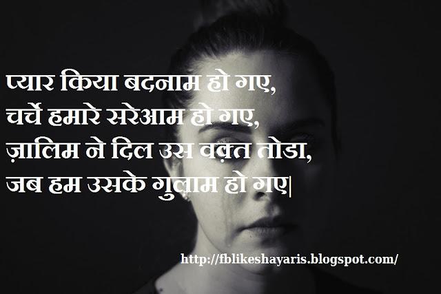 Tute Dil Ki Shayri in Hindi Words