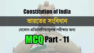 Indian constitution : MCQ questions and answers in Bengali Part-11