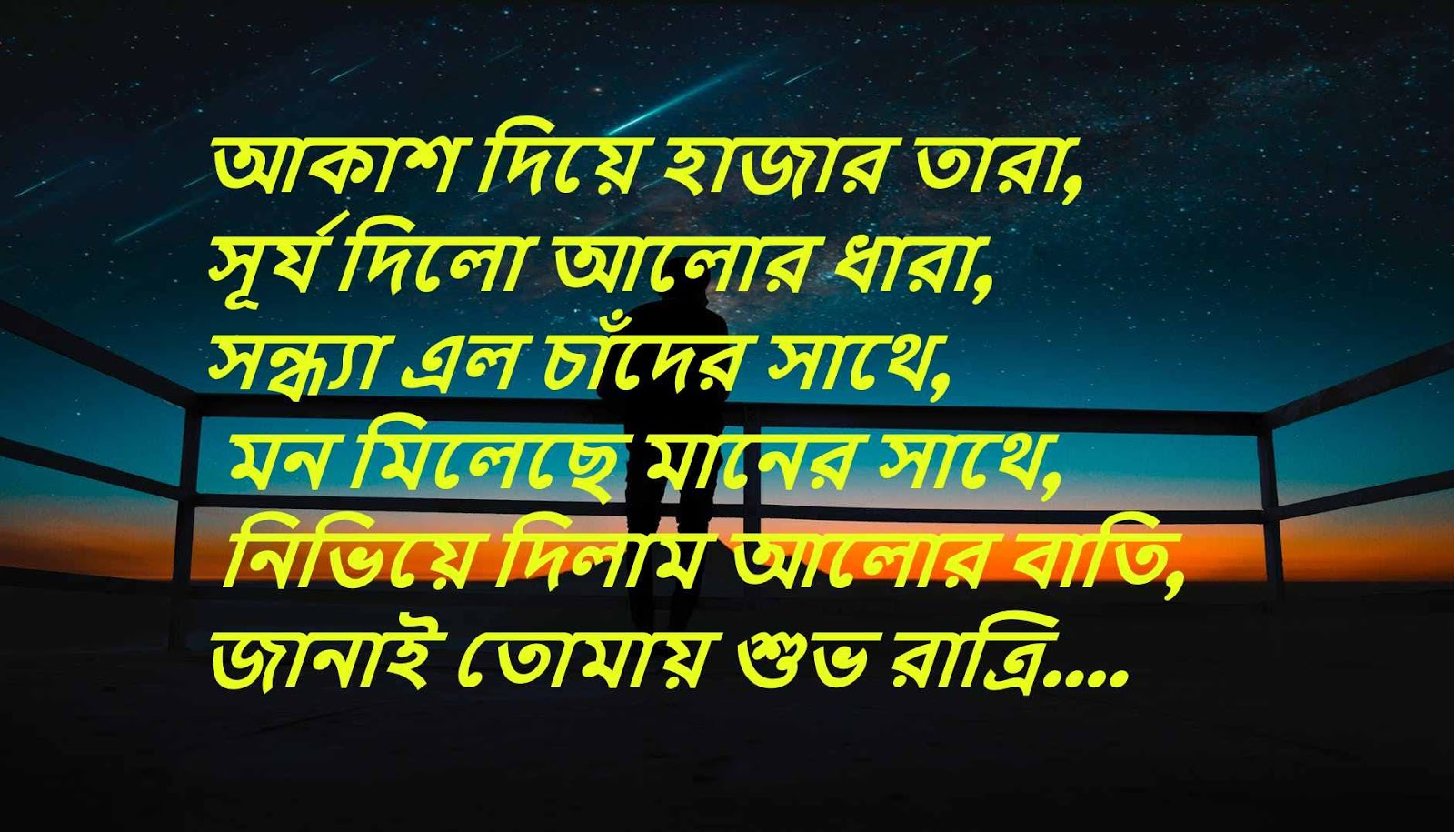 Fresh Images Of Good Night Wishes In Bengali Hd Greetings Images