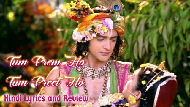 तुम प्रेम हो तुम प्रीत हो Lyrics And Review – Radha Krishn | Star Bharat