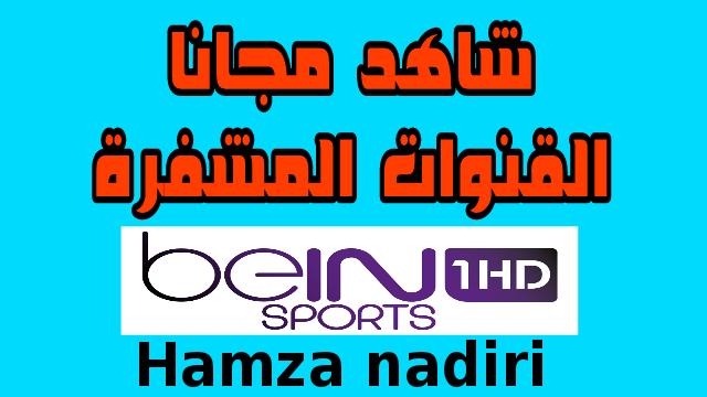 تحميل تطبيق Sat TV Hd لمشاهدة القنوات الرياضية المشفرة الاندرويد مجانا وبدون تقطيع