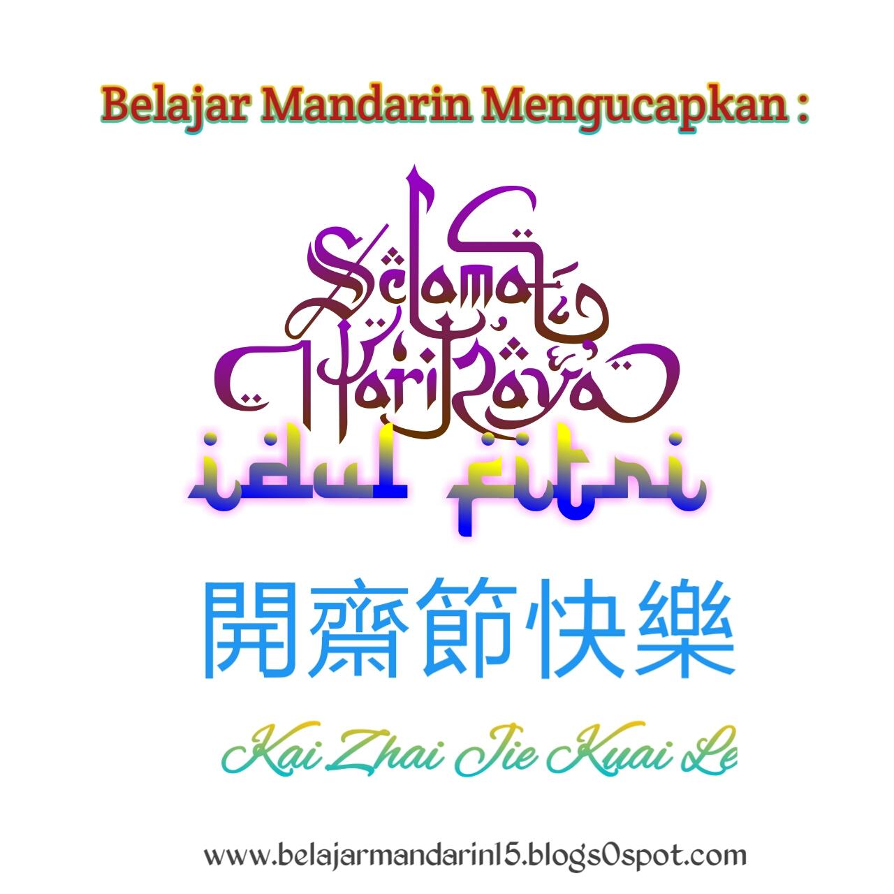 Kalimat Ucapan Hari Raya Idul Fitri Dalam Bahasa Mandarin