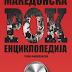 Erste Mazedonische Rock Enzyklopädie vor Veröffentlichung