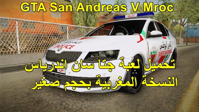 Télécharger GTA San Andreas version marocaine