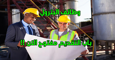 وظائف فى الخليج بمرتبات رائعه للمؤهلات العليا و المتوسطه