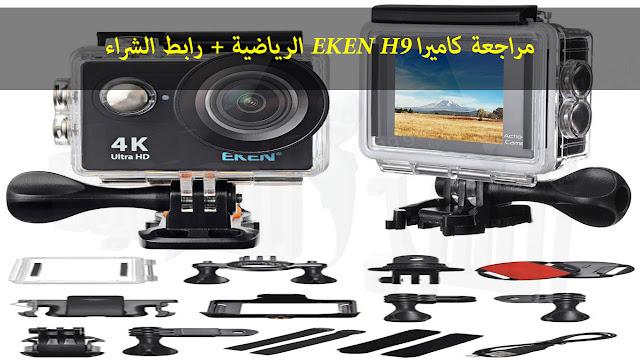 مراجعة كاميرا EKEN H9 الرياضية + رابط الشراء