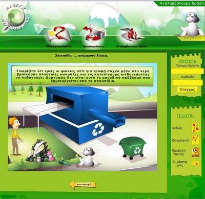 Μελέτη Περιβάλλοντος Α' - Δ' Δημοτικού - Δωρεάν εκπαιδευτικό λογισμικό