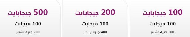 100 ميجابت انترنت