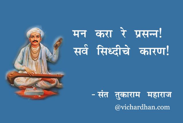 sant tukaram information in marathi , sant tukaram abhanga