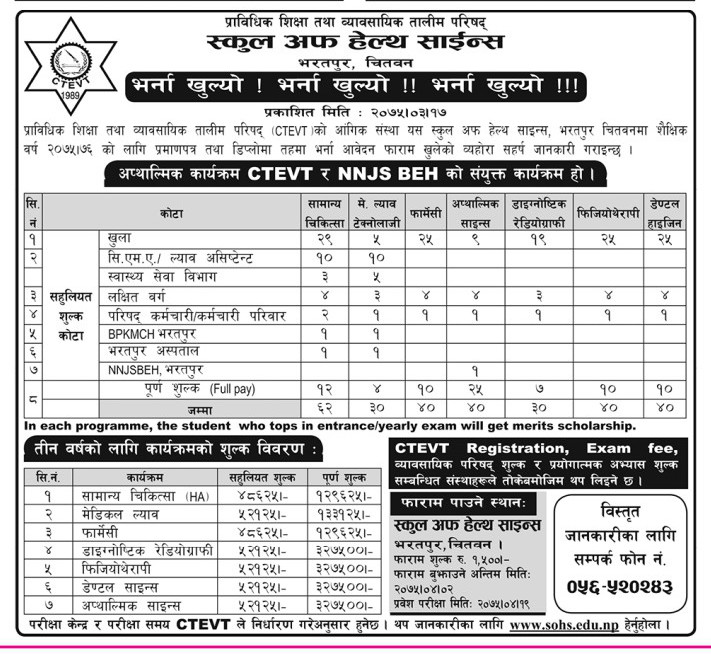 School of Health Science, Bharatpur, Chitwan admission for various program