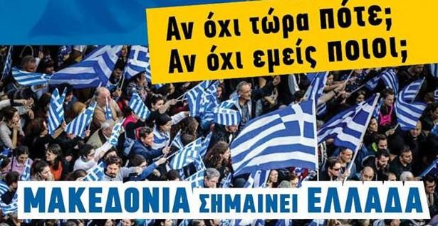 Που γίνονται συγκεντρώσεις για την Μακεδονία σε όλη την Ελλάδα 5-6- Ιουλίου