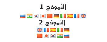 إضافة أداة الترجمة إلى الموقع أو المدونة بأشكال مختلفة