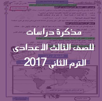 مذكرة دراسات للصف الثالث الاعدادى الترم الثانى 2017