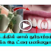 TAMIL HEALTH TIPS - This Remedy Will Destroy Bacteria And Eliminates Bad Breath In five Minutes..