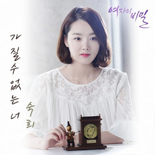 DOWNLOAD MP3 [Single] Suki – Women's Secret OST Part.8