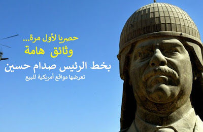وثائق صدام حسين