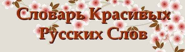 Словарь Красивых Русских Слов